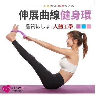 【Cap】伸展曲線健身瑜珈環/魔力圈/