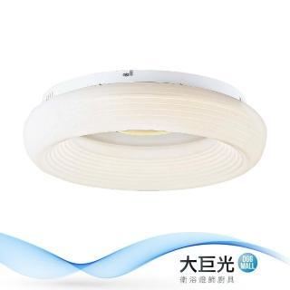 【大巨光】現代風-附LED