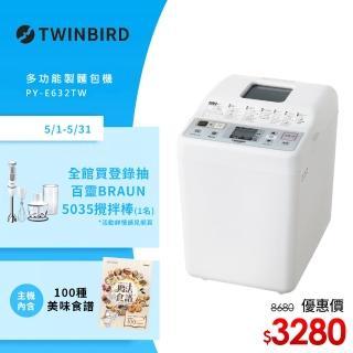 【TWINBIRD】多功能製麵包機(PY-E632TW)