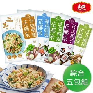 【大成食品】花米廚房 綜合花椰米5包組 (菠菜嫩雞、海陸雙饗、日式親子、義式鮭魚、活力纖蔬)