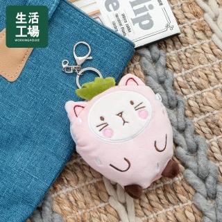 【生活工場】動物果友會-莓莓喵零錢包吊飾