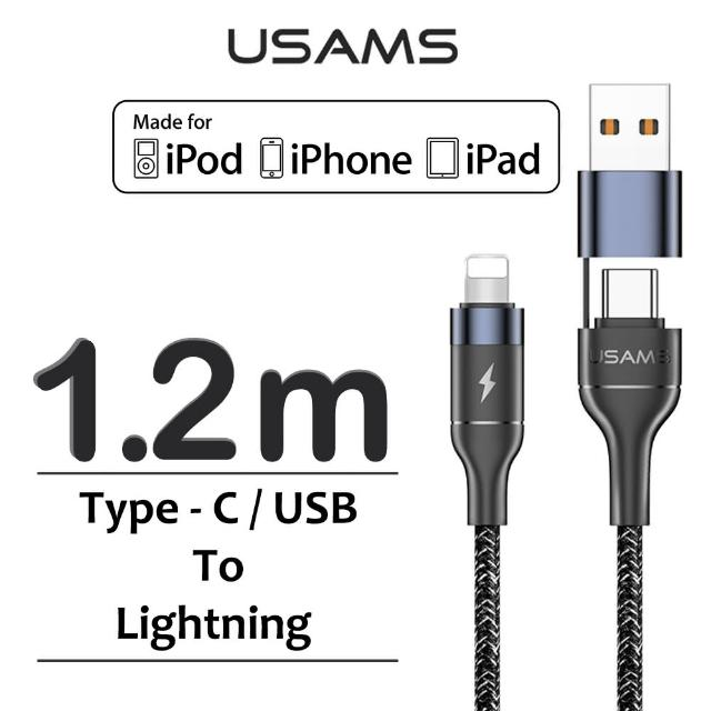 【USAMS】任選二入組-Type-C/USB To Lightning PD快充傳輸線 二合一