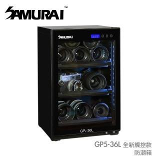 【SAMURAI 新武士】GP5-36L 數位電子防潮箱(觸控型-2020款)