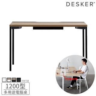 【iloom 怡倫家居】Desker 1200型 多用途電腦桌 含集線槽(4色可選)