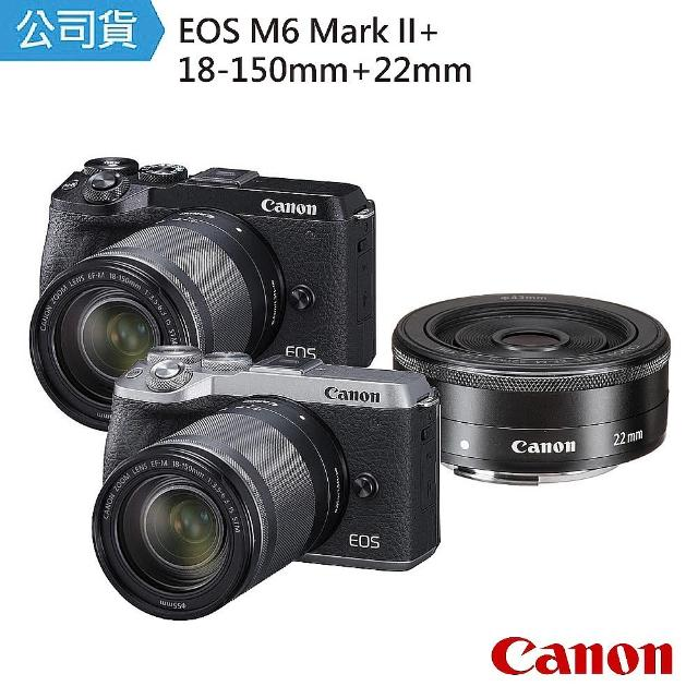 【Canon】EOS M6 Mark II +18-150mm IS STM+EF-M 22mm F2 STM 雙鏡組(公司貨 22mm鏡頭為平輸貨)