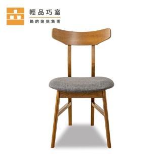 【輕品巧室-綠的傢俱集團】蟬翼櫸木曲面餐椅-灰色(餐椅)