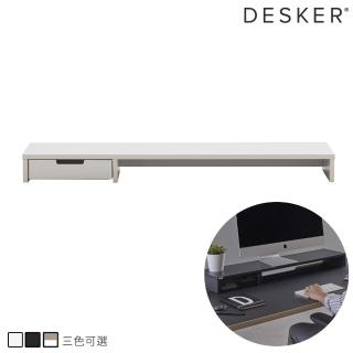 【iloom 怡倫家居】Desker 1000型 收納式螢幕架(3色可選)