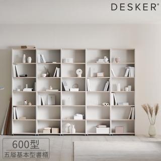 【iloom 怡倫家居】Desker 600型五層基本型書櫃(五層櫃 書櫃)