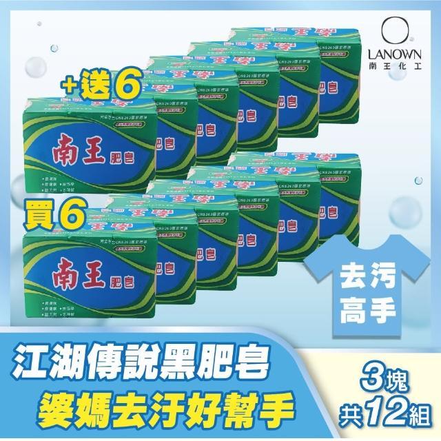 【南王】無患子肥皂買6送6超值組(南王肥皂