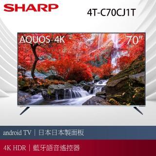 【送藍芽聲霸★SHARP 夏普】70吋4K HDR Android TV顯示器(4T-C70CJ1T)