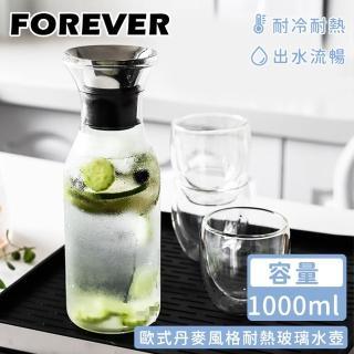 【日本FOREVER】歐式丹麥風格耐熱玻璃水壺1000ML