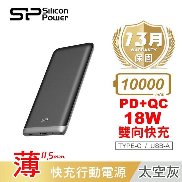 【SP 廣穎】QP65 10000mAh 支援PD/QC 雙向快充 超薄行動電源 BSMI認證(灰/金)
