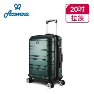 【Arowana 亞諾納】彩漾直紋20吋防爆拉鍊登機箱/行李箱