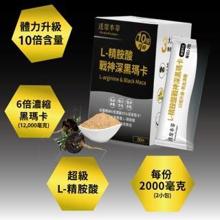 【達摩本草】L-精胺酸戰神深黑瑪卡x3盒/90入(野獸威猛升級、熱血充沛)
