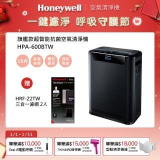 限量贈暖暖包【兩年份濾網組★Honeywell】旗艦款超智能抗菌空氣清淨機(HPA600BTW)