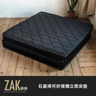 【obis】鑽黑系列-ZAK 折折可折疊獨立筒床墊/薄墊(雙人5×6.2尺)