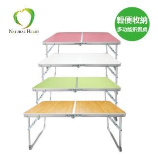 【Nature Heart】鋁合金多功能折疊戶外桌(多色可選)