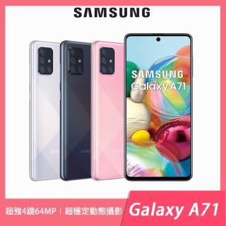 門號購優惠【SAMSUNG 三星】Galaxy A71(8G/128G)