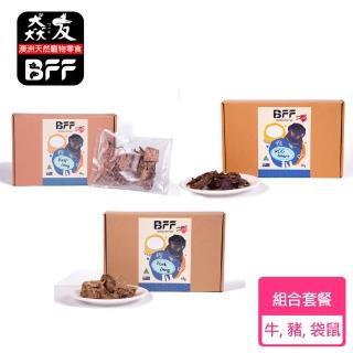 【BFF 猋友】澳洲 優惠組合套餐 - 棉花牛肺 頂級豬肺 袋鼠酥脆片(狗零食 天然零食 犬零食)