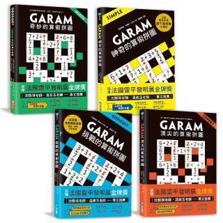 GARAM算術拼圖完整版套書(4本) 贈Q版購物袋