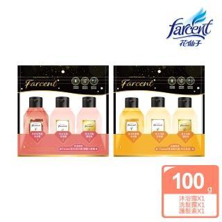【Farcent 香水】旅行組-微醺小蒼蘭/同名花語(沐浴露X1+洗髮露X1+護髮素X1)