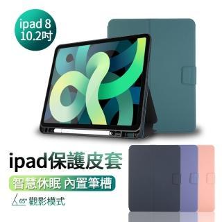 【ANTIAN】iPad 8 10.2吋 2020版 智慧休眠喚醒側扣平板皮套 內置筆槽 散熱支架保護套(防摔保護殼)