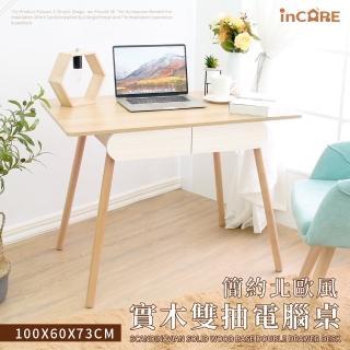 【Incare】簡約北歐風實木雙抽屜電腦桌(100*60*73cm/兩色任選)