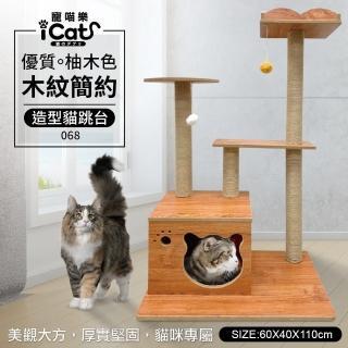 【iCat 寵喵樂】木紋簡約優質造型貓跳台-柚木色(068)