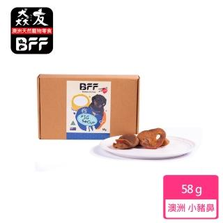 【BFF 猋友】澳洲 厚實Q彈 小豬鼻 58g(天然狗零食; 刷口解憂; 訓練咀嚼肌)