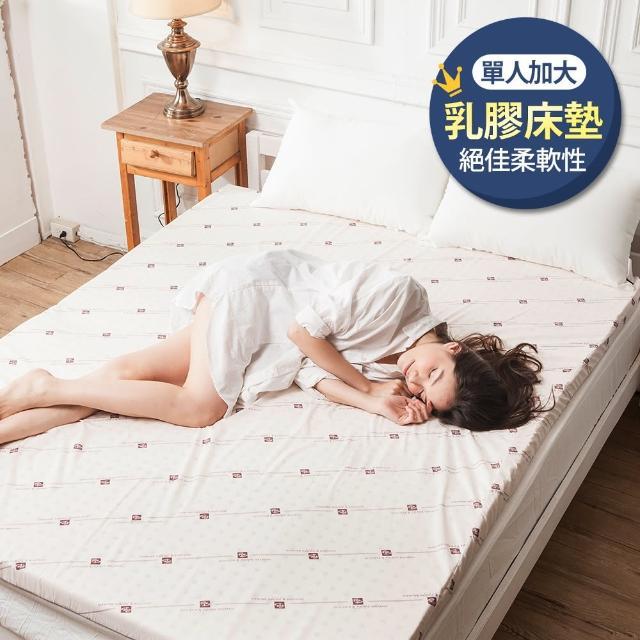 【戀家小舖】頂級天然乳膠床墊5CM(單人加大3.5x6.2尺)/