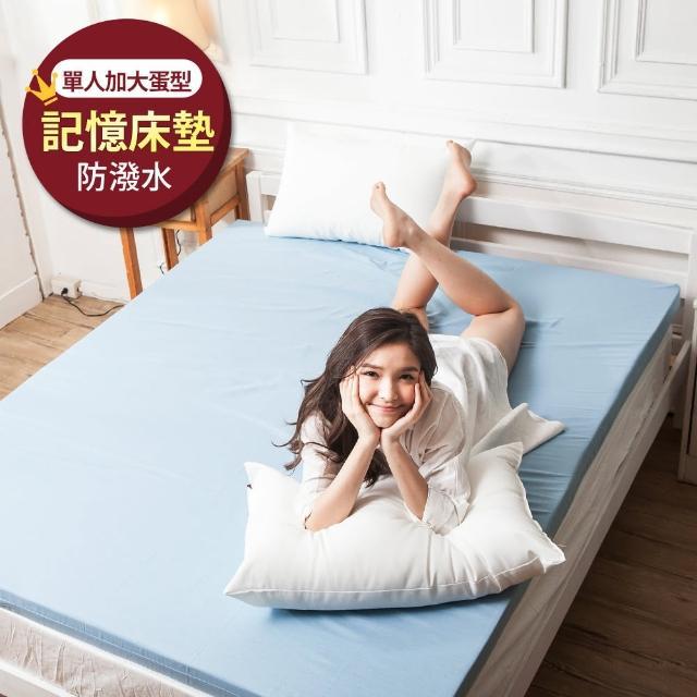 【戀家小舖】台灣製防潑水記憶床墊7.6CM(單人加大蛋型3.5x6.2尺)/