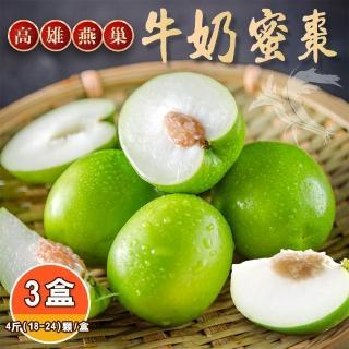 【買二送一燕巢阿明】頂級牛奶蜜棗18-24顆4斤共3盒(年節禮盒)/