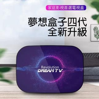 【Dream TV 夢想盒子】四代革命 國際雙語音版 4+32G 旗艦電競規格(機上盒 電視盒 智慧 數位 網路 4k)