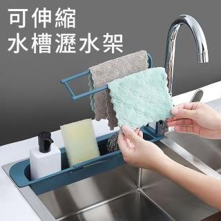 可伸縮水槽瀝水架 廚房流理台收納架 水槽置物架 毛巾桿抹布架 瀝水籃