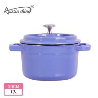 【AustinShine】琺瑯經典鑄鐵鍋10公分(鑄鐵鍋、醬料鍋、奶油鍋、附鍋蓋)