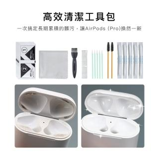 【AHAStyle】AirPods / Pro 萬用清潔7件組 除塵去污耳機清潔組(AirPods / AirPods Pro 耳機清潔組)