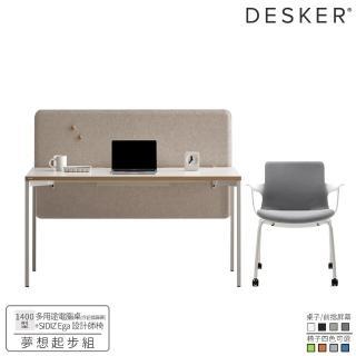 【iloom 怡倫家居】Desker 1400型多用途電腦桌 夢想起步組(多色可選)