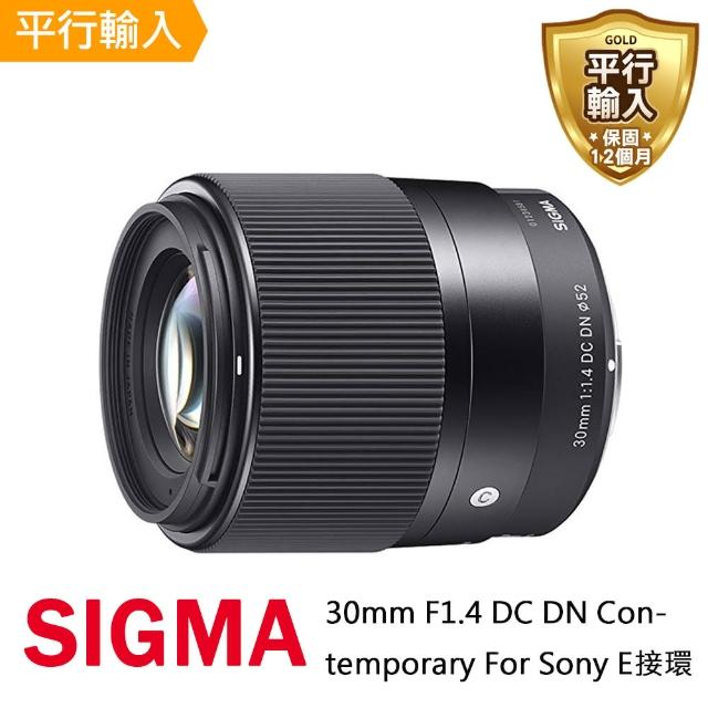【Sigma】30mm F1.4 DC DN Contemporary For Sony E接環(平行輸入)