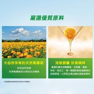 【善存】游離型葉黃素軟膠囊20mg 60錠/瓶(萃取自天然 獨特液態膠囊 好吸收高17%)