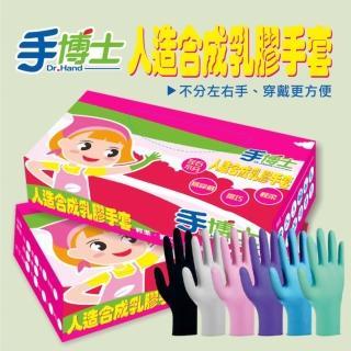 【手博士】人造合成乳膠手套400支入/盒