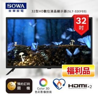 【★福利品自助價★SOWA 首華】32型HD數位液晶顯示器SLT-32EF03(不含安裝/不含視訊盒)