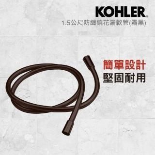 【KOHLER】1.5公尺防纏繞花灑軟管-霧黑