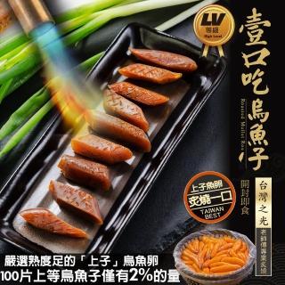 【鮮綠生活】嚴選炙燒台灣一口吃烏魚子 禮盒裝*4盒(75g/盒 共4盒 約40包)