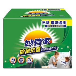 【妙管家】超濃縮洗衣粉2000g(除臭抗菌)