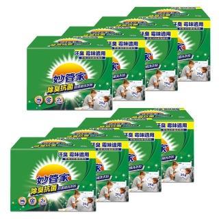 【妙管家】除臭抗菌/重污垢去除超濃縮洗衣粉2kg x8/箱(兩款任選)