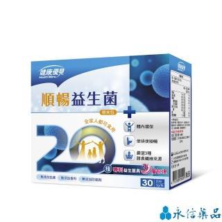 【永信藥品】健康優見順暢益生菌x1盒(30包/盒)