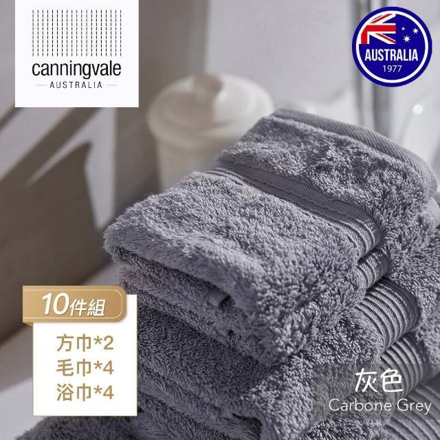 【canningvale】埃及棉皇家毛巾10件組-澳洲W