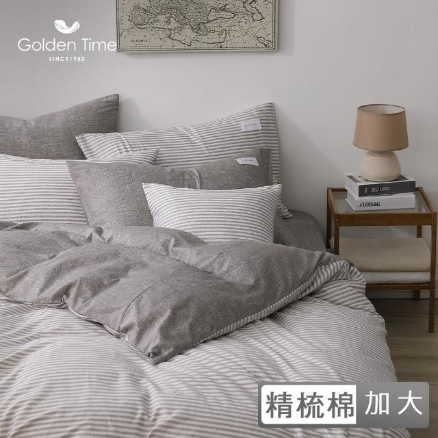【GOLDEN-TIME】200織精梳棉被套床包組-恣意簡約(咖啡-加大)/
