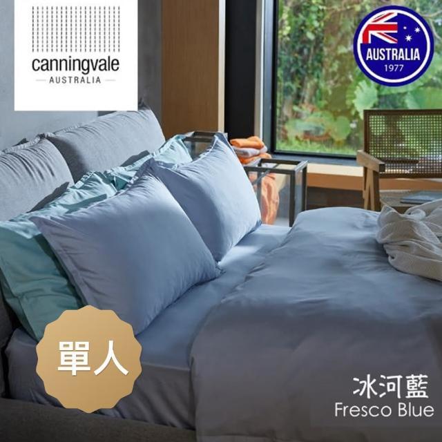 【canningvale】澳洲六星級400織Alessia竹纖維三件式床組-單人(冰河藍)/