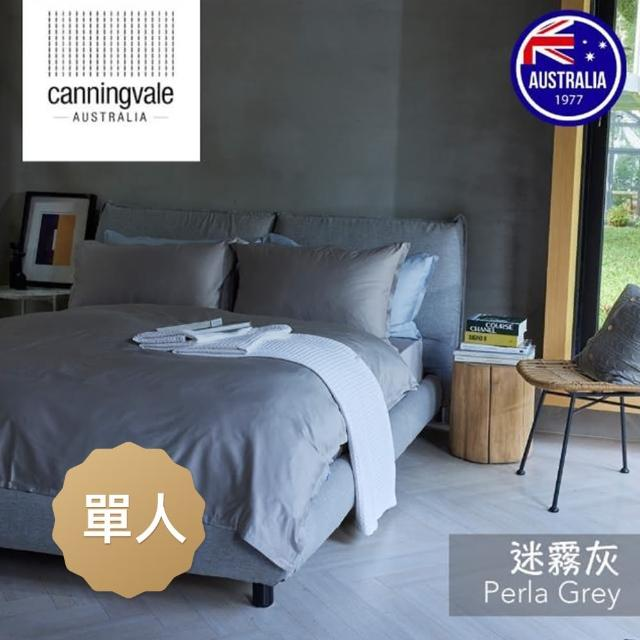 【canningvale】澳洲六星級400織Alessia竹纖維三件式床組-單人(迷霧灰)/